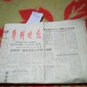 1984.1月7日郑州晚报