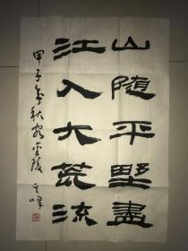 孙其峰书法