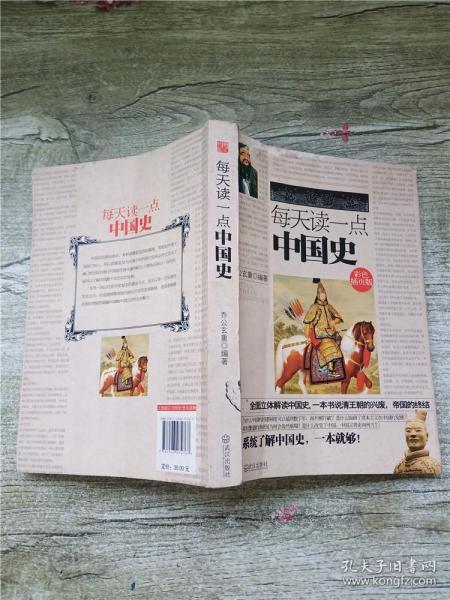 每天读一点中国史(彩色插页版)(简单、清晰、一目了然,每天读一点,轻松学知识!全面立体解读中国史,一本书说清王朝的兴废,帝国的终结)