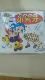 VCD语文数学小天才美猴王升级版幼教系列3VCD