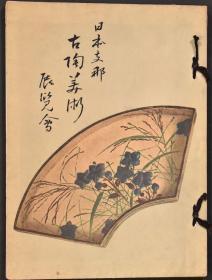 日本支那古陶美术展览会