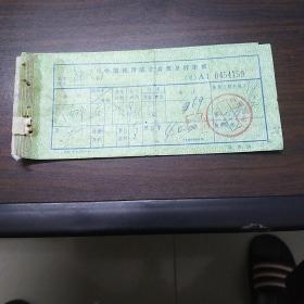 中国民用航空客票及行李票(南宁——广州)