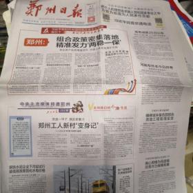 郑州日报2020年7月9日