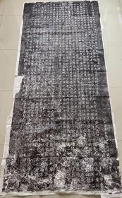 赵孟頫  裕公和尚道行  原拓本