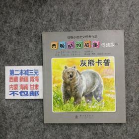 动物小说之父经典作品 西顿动物故事(低幼版)-9-灰熊卡普