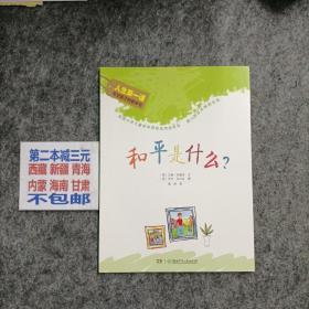 人生第一课 写给孩子的哲学书 和平是什么?