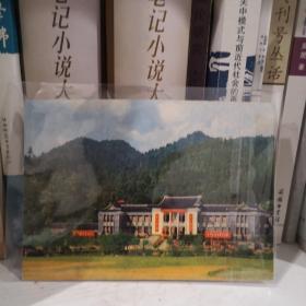 文革明信片毛主席创建井冈山革命根据地纪念馆盖展览会三枚纪念戳