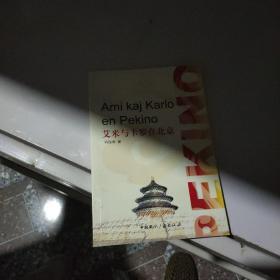 艾米与卡罗在北京