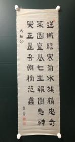 日本回流字画 软片   4705