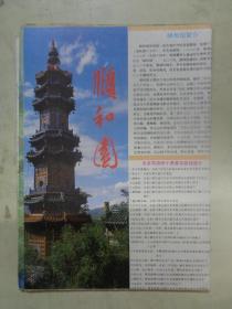 (老地图)颐和园旅游图 【2开 1990年4月1版1印】