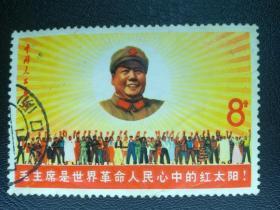 文革邮票 文4 信销中上品 毛主席与世界人民