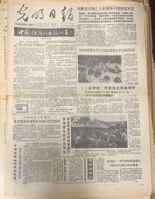 光明日报 1989年5月15日  第14413号