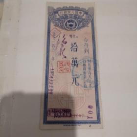 中国人民银行1952年10万元存单一张.047号