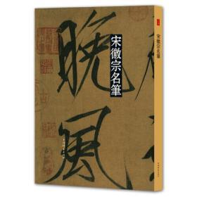 宋徽宗名笔(彩色放大本中国著名碑帖·名笔系列)