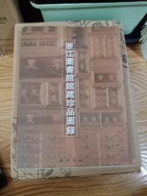 浙江图书馆馆藏珍品图录