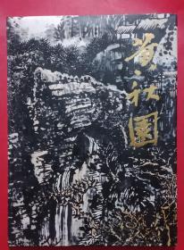 中国近现代名家画集:黄秋园