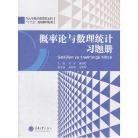 【原版新书】概率论与数理统计习题册
