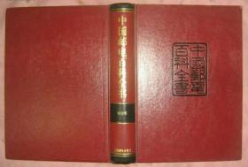 中国邮电百科全书--电信卷 【精装】