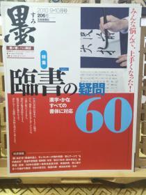 临书的疑问 日本的书道文化 墨特集  大开本