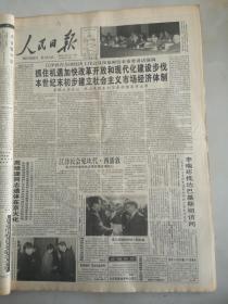 1993年12月5日人民日报  周培源同志遗体在京火化
