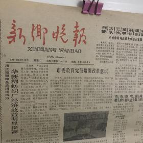 新乡晚报 1987年12月29日 生日报 华新棉纺织厂经济效益明显提高