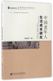正版 中国老年人生活成本研究/国际减贫与发展丛书徐丽萍9787509752760社科文献 书籍