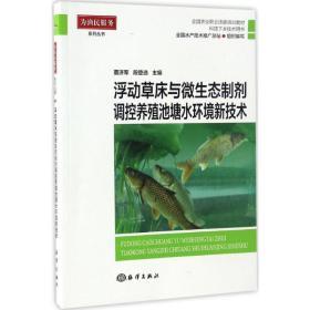 正版 浮动草床微生态制剂调控养殖池塘水环境技术董济军9787502797171中国海洋出版社 书籍