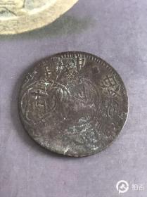 四川铜元200文复打币趣味品