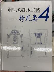 中国传统家具木工图谱4:椅几类