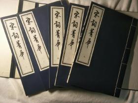 《宋词菁华》香港回归纪念本一套5册全