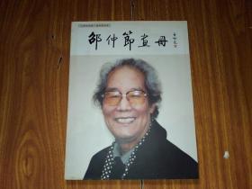 邵仲节画册