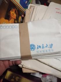 北京大学信封80-90年代,100个合售