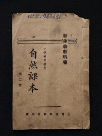 民国上海书局版《自然课本》