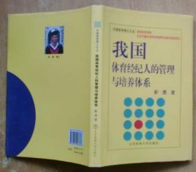 中国体育博士文丛:我国体育经纪人的管理与培养体系