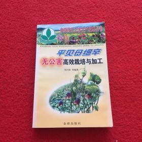 平贝母细辛无公害高效栽培与加工——中草药无公害生产技术丛书