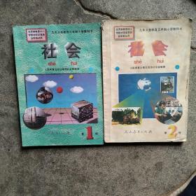 九年义务教育小学教科书  社会第一册第二册 2本合售
