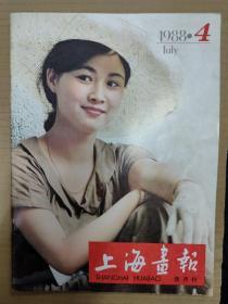 上海画报/1988年第4期/双月刊/【内页:上海市九届人民代表大会第一次会议】