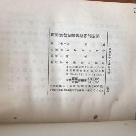 周秦汉政治社会结构之研究
