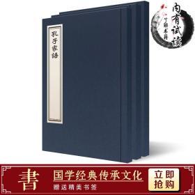 孔子家语-魏王肃注-大达图书供应社-1935-复印本