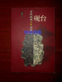 古玩收藏上手丛书:砚台(一版一印 全铜版印刷 内页品好无勾划)