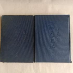 民国十七年  徐霞客游记  上下册 商务印书馆出版