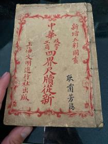 中华政学工商四界尺牍从新(上海文明书局出版 线装6册合订成三册