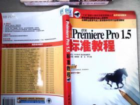 """新编中文Premiere Pro1.5标准教程——""""十五""""国家计算机技能型紧缺人才培养培训教材"""