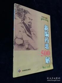 新编药歌500解