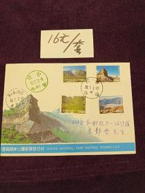 特专338雪霸国家公园邮票首日实寄封