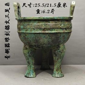 商周时期铜器雕刻铭文毛公鼎,皮克老辣,包浆醇厚,保存完好,值得珍藏!