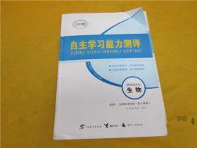自主学习能力测评 高中生物选修1(生物技术实践),配人教版,2019版