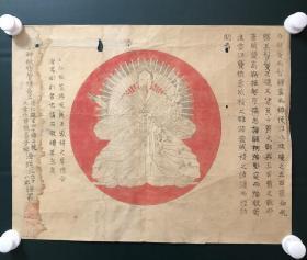 日本回流字画 软片   4699  木板印 神像