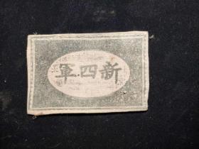 《抗战时期新四军袖标》二战时期老物件 红色怀旧收藏老货旧物件