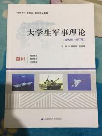 大学生军事理论 新大纲·修订版 薛高连 上海财经大学出版社